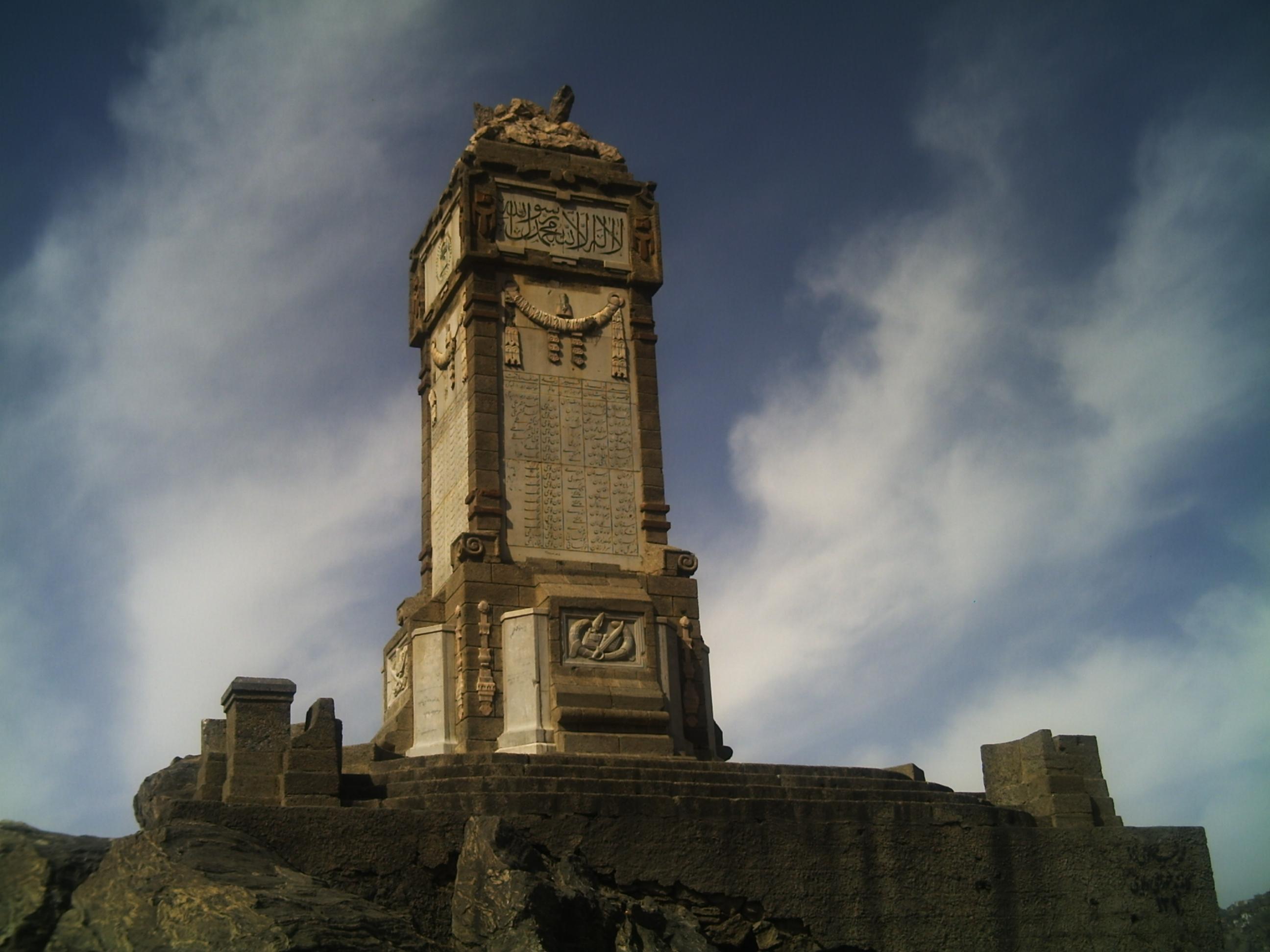 Ilm-o-Jahal Minaret